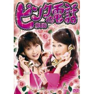 ピンクの電話 [DVD]