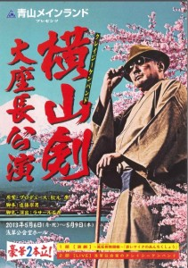 横山剣大座長公演