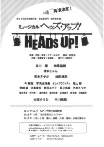 HEADSUP