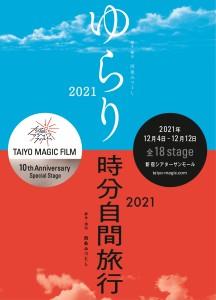 TAIYOMAGICFILM2021チラシ